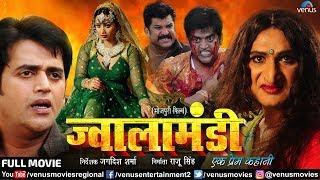 Jwala Mandi - Ek Prem Kahani - ज्वाला मंडी   Bhojpuri Action Movie   Ravi Kishan   Rani Chaterjee