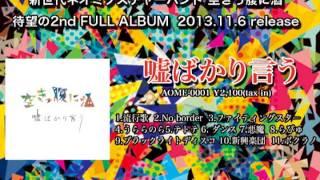 2013.11.6リリース「嘘ばかり言う」トレイラームービー