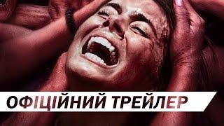 ЗЕЛЕНЕ ПЕКЛО [OFFICIAL TRAILER]