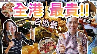 【自助餐】🥂貴價香檳任飲、鱈場蟹任食!?🦀一齊去食超奢華自助餐💰@Mandarin Oriental| Brunch Buffet @ Clipper Lounge, MO!!