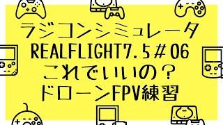 【リアルフライト】うまくなりたい!これでいいの?レーシングドローンFPV練習【ドローン】