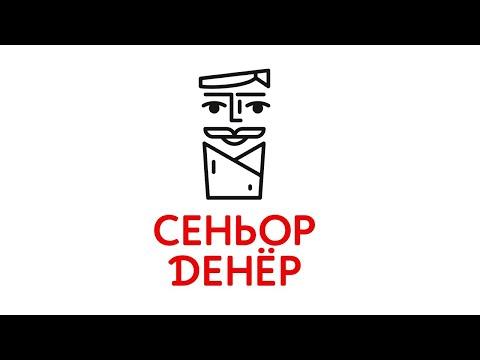 ФРАНШИЗА ШАУРМЫ СЕНЬОР ДЕНЁР
