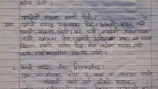 nepali summary of class 11 aaimai sathi - Thủ thuật máy tính