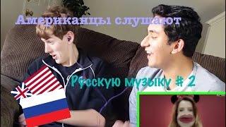 Американцы слушают русскую музыку!!! #2/ Americans listen to Russian music!!! #2