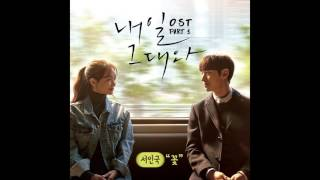 [내일 그대와 OST Part 1] 서인국 (Seo Inguk) - 꽃 (Flower) (Official Audio)