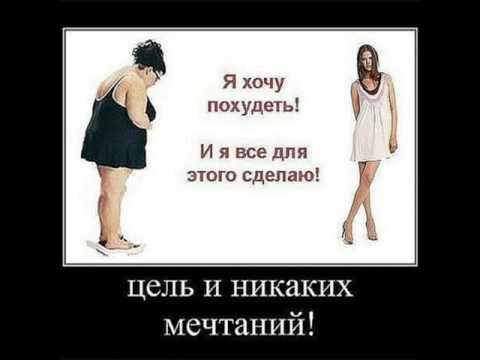 Мотивация для похудения. Только для девушек. Смотреть каждый день!