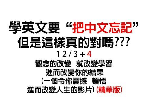 """學英文要""""把中文忘記"""" 但是這樣真的對嗎??? 觀念的改變就改變學習 進而改變你的結果 (一個令你震撼、領悟 進而改變人生的影片)(精華版)-www.six.com.tw"""