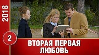 """ПРЕМЬЕРА 2019! """"Вторая первая любовь"""" (2 серия) Русские мелодрамы, новинки 2019"""