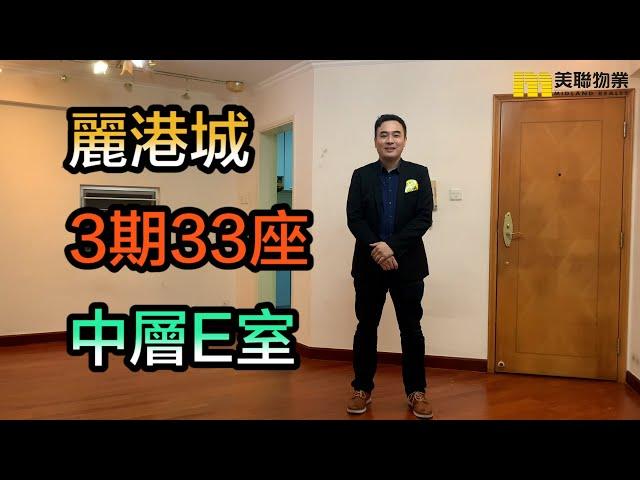 【#代理Owen推介】麗港城3期33座中層E室