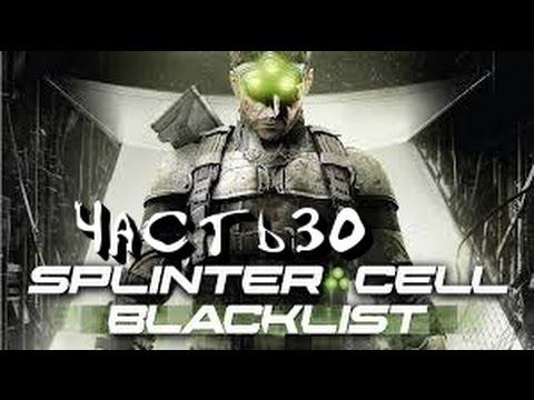 Tom Clancy's Splinter Cell Blacklist Игра для PS3
