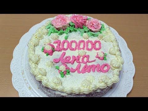 Какой торт приготовить на 100000 подписчиков