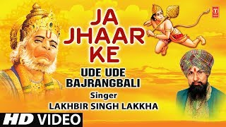 Jaa Jhaar Ke I Hanuman Bhajan I LAKHBIR SINGH LAKKHA I Ude Ude Bajrangbali