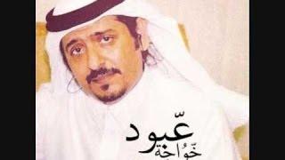 تحميل و مشاهدة ياورد ياكادي - #عبود_خواجه - لون لحجي MP3