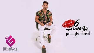تحميل اغاني أحمد حليم - ٦ بوسات | Ahmed Halim - 6 Bossat MP3