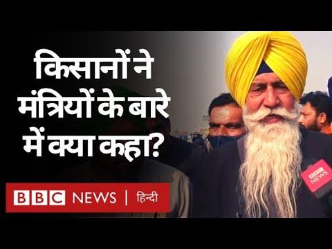 , title : 'Farmer Protest पर किसान नेता और सरकार के बीच बैठक में क्या बातें हुई थीं? (BBC Hindi)