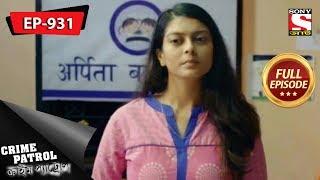Crime Patrol - ক্রাইম প্যাট্রোল - Bengali - Full Episode 931 - 27th October, 2018