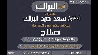تحميل و مشاهدة بث مباشر افراح البراك / الدكتور : سعد حمد البراك MP3