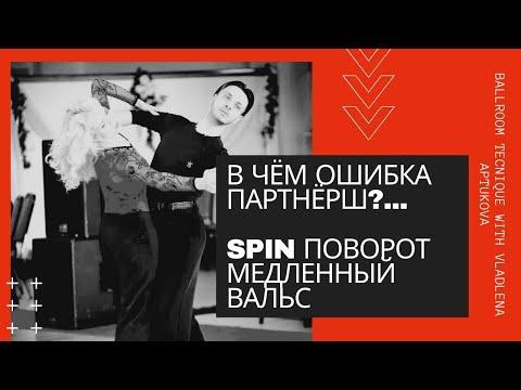 В чём ошибка партнёрш?...| Танец медленный вальс| Спин поворот | Владлена Аптукова