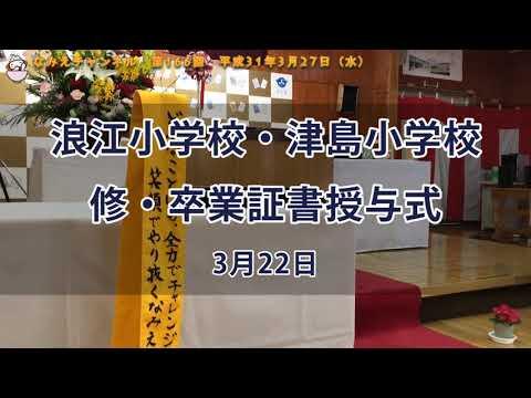 【なみえチャンネル第165回】浪江・津島小学校卒業式&浪江中学校閉校式