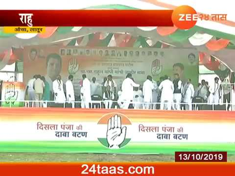 Congress Leader | Rahul Gandhi Criticise BJP And PM Modi