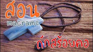 สอนถักสร้อยคอลายกระดูกงู (How To Make Macrame Necklace Snake Knot )