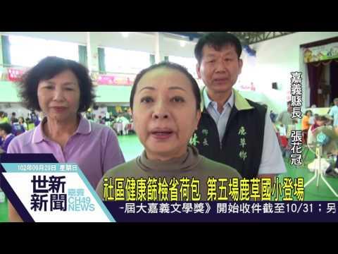 社區健康篩檢省荷包 第五場鹿草國小登場