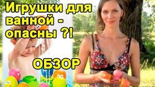 ☺Игрушки для ванной - опасны?! Детские игрушки видео ОБЗОР./Любимые Дети.Наталья Мэй