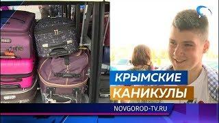 44 новгородских школьника отправились в Крым, в военно-исторический лагерь «Страна героев»
