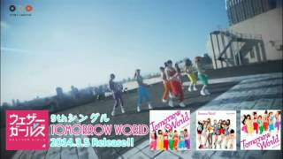 [P/V]WeatherGirls ウェザーガールズ _ Tomorrow World (PONY CANYON 20140124 live音源公開) 天氣女孩
