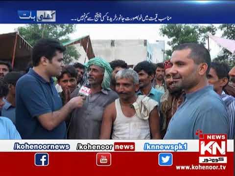 Khulli Baat 11 August 2019 | Kohenoor News Pakistan