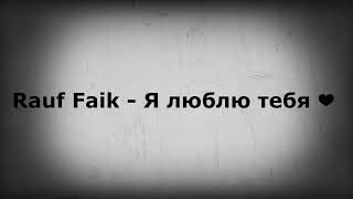 RauF Faik_ я люблю тебя (м_и_н_у_с)