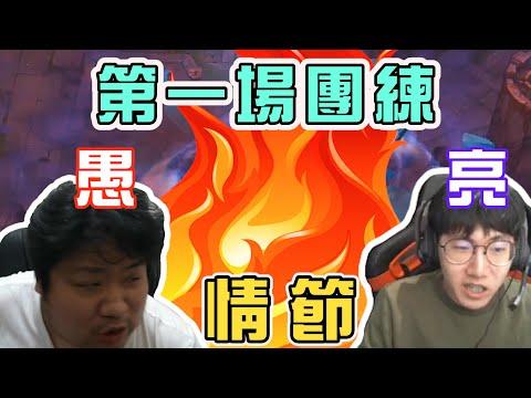 統神 vs 小亮兩個氣氛大師爆笑戶噴!!