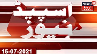 Kashmir News Bulletin   Speed News Of Jammu & Kashmir   Aaj Ki Taaza Khabar   15-07-21   News18 Urdu