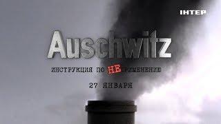 Документальный проект «Auschwitz. Инструкция по НЕприменению» | 27 января в 22:00 на «Интере»