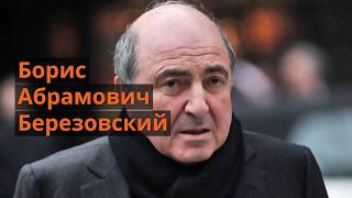 Борис Абрамович Березовский