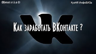 Как заработать на паблике Вконтакте?