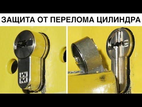 Краш-тест цилиндров от Компании Trade Lock