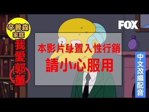 我愛郭董《辛普森家庭》中文改編配音版 編劇是嗑了什麼