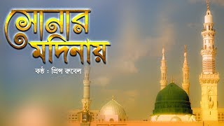 Sonar Modinay | সোনার মদিনায় | Prince Rubel | Bangla religious song