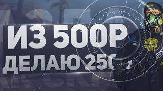 WARFACE: ИЗ 500 РУБЛЕЙ ДЕЛАЮ 2500/3500 ТЫСЯЧИ КРЕДИТОВ, УСПЕЙ И ТЫ!!!