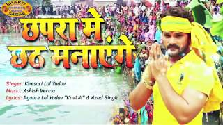 BHAKTI SAGAR Chhapra Chhat Manayenge sung by Khesari Lal Yadav - Download this Video in MP3, M4A, WEBM, MP4, 3GP
