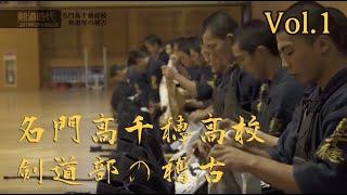 Elite High school kendo club training : Takachiho high school vol.1 / 名門高千穂高校 剣道部の稽古 vol.1