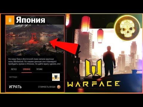Warface: НОВАЯ СПЕЦОПЕРАЦИЯ «ЯПОНИЯ» - Первый трейлер, МАРСА НЕ БУДЕТ?!