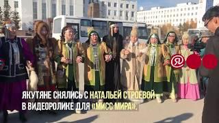 Якутяне снялись с Натальей Строевой в видеоролике для «Мисс мира»