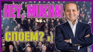 ГИМН АБЛЯЗОВУ К 23 ИЮНЯ - HEY, MUKHA!
