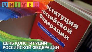 День Конституции российской федерации выходной или нет