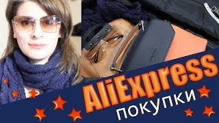Покупки на #алиэкспресс: самая бюджетная куртка и аксессуары