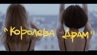 ТАЧКА - Королева драм (feat. Elizavet)