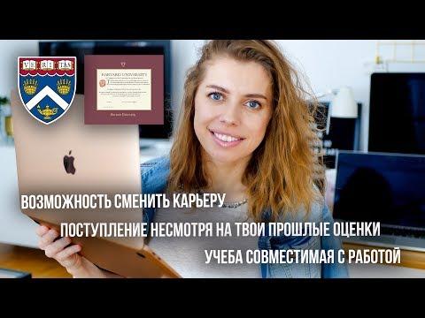 Если ты тоже хочешь учиться в университете как Гарвард онлайн на магистратуре...