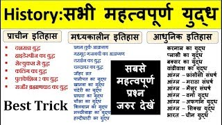 125. Itihas Mahtvpurd Yudh ,AdhunikItihas, Modern History ,UPSC,PCS pre & mains by study 91 nitin .